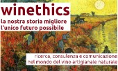 winethics